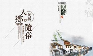 传统风格民宿旅游宣传海报PSD素材