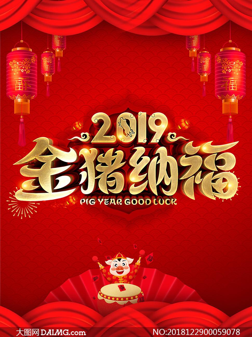 2019金猪纳福宣传海报PSD素材