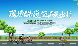 环境保护绿色出行公益海报PSD素材