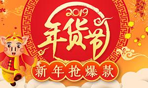 2019天猫年货节全屏海报设计PSD素材