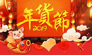 淘宝2019年货节海报设计PSD素材