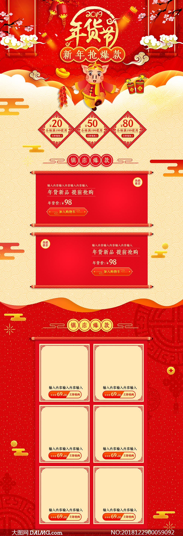 2019天猫年货节首页设计模板PSD素材