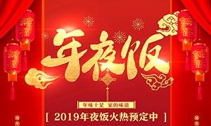 2019年夜飯火熱預定中海報PSD素材