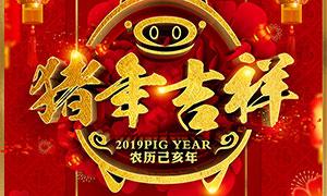 2019金猪纳福宣传海报模板PSD素材