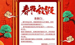 2019企业春节放假通知海报PSD素材