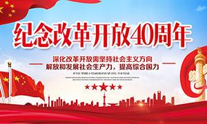 纪念改革开放四十年海报PSD源文件