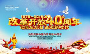 庆祝中国改革开放40周年海报素材