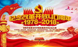 鸡年改革开放40年海报设计PSD素材