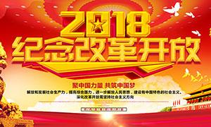 纪念改革开放共筑中国梦展板设计素材