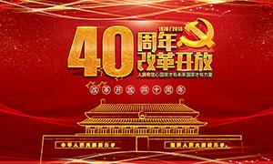 改革开放四十年宣传海报PSD模板