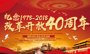 纪念改革开放四十年展板PSD素材