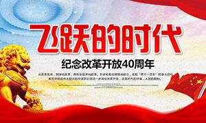 改革开放四十年宣传海报设计PSD模板