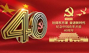 纪念中国改革开放40周年海报素材