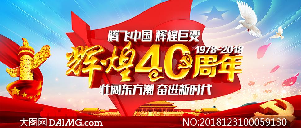 改革开放辉煌40周年海报psd素材