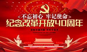 鸡年改革开放四十年宣传海报素材