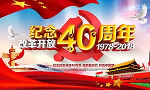 纪念改革开放40周年海报设计模板
