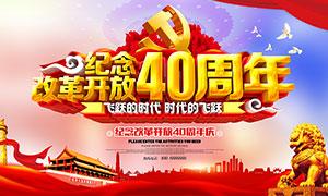 纪念改革开放40周年庆海报PSD素材