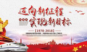 中国梦改革开放四十年海报PSD素材