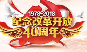 纪念改革开放40年海报设计模板