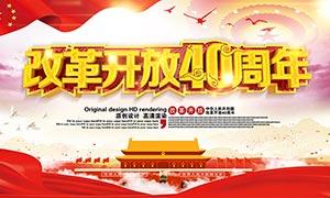 改革开放40周年宣传海报设计素材