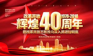 改革开放辉煌40周年海报PSD模板
