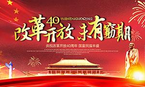 改革开放40年国富民强海报PSD素材