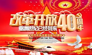改革开放40周年庆祝海报PSD素材