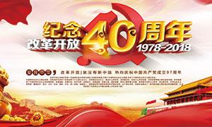 中国改革开放40周年海报PSD模板
