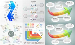多彩质感箭头信息图表创意矢量素材