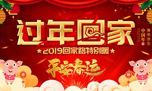 2019平安春运宣传海报设计PSD素材