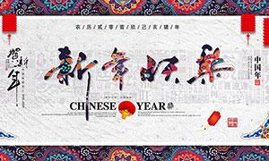 传统中国年宣传海报设计PSD源文件
