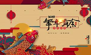 2019年年有余创意春节海报PSD素材