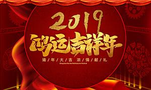 2019鸿运吉祥年海报设计PSD素材