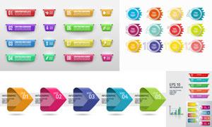 多彩流程图表元素创意设计矢量素材