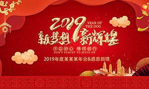 2019新梦想企业年会背景PSD素材