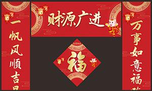 财源广进猪年春联设计矢量素材