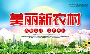 美丽新农村宣传海报设计PSD素材