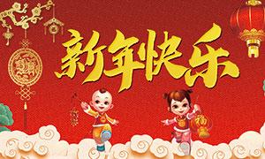 新年快乐喜庆活动海报设计PSD素材