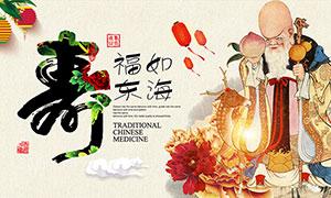 福如东海祝寿海报设计PSD源文件
