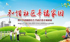 和谐社区幸福家园公益海报矢量素材