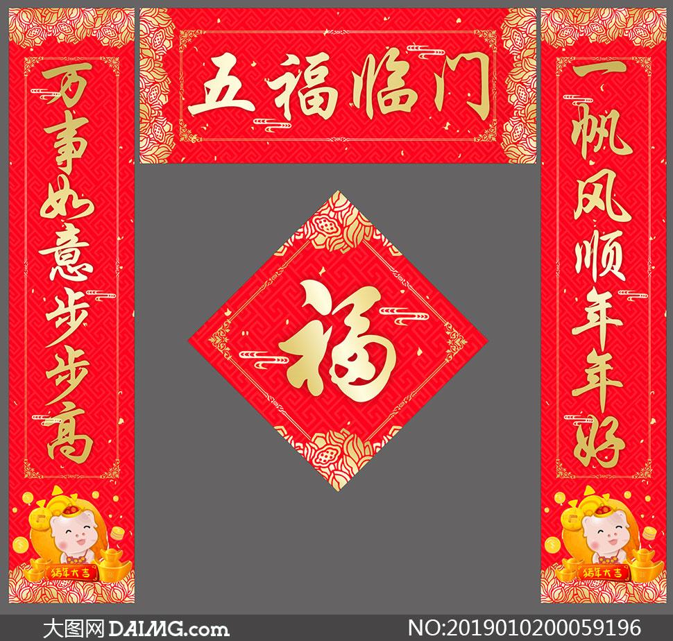 五福临门猪年春联设计矢量素材