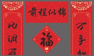 前程似锦春节对联设计矢量素材