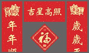 吉星高照春节对联设计矢量素材