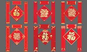 喜庆的春联门贴和对联设计矢量素材