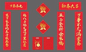 新春大吉春节对联设计矢量素材