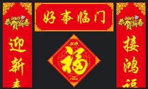好事临门春节对联设计模板PSD素材