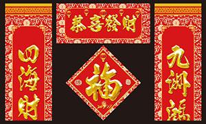 恭喜发财新春对联设计模板PSD素材