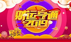 2019财运亨通猪年活动海报PSD素材