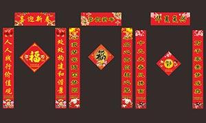 普天同庆新春对联设计矢量素材
