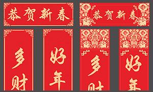恭贺新春新春对联设计矢量素材